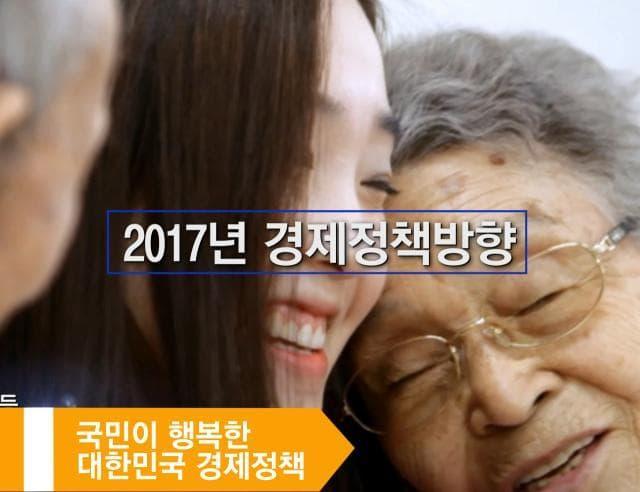 [경제정책] 2017년 경제정책방향