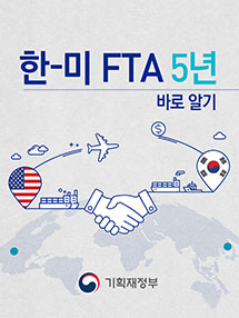 "<p style=""LINE-HEIGHT: 1.2; MARGIN-TOP: 0px; FONT-FAMILY: 맑은 고딕; MARGIN-BOTTOM: 0px; FONT-SIZE: 12pt"">한 · 미 FTA 5년 바로 알기</p>"