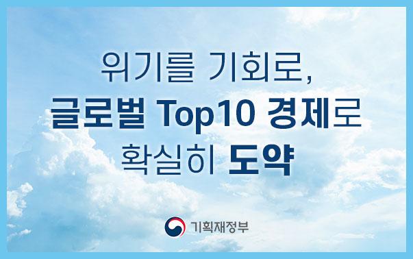 위기를 기회로, 글로벌 Top10 경제로 확실히 도약