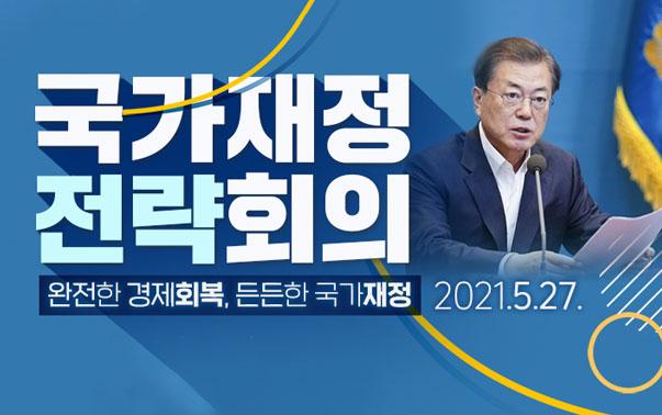 국가재정 전략회의